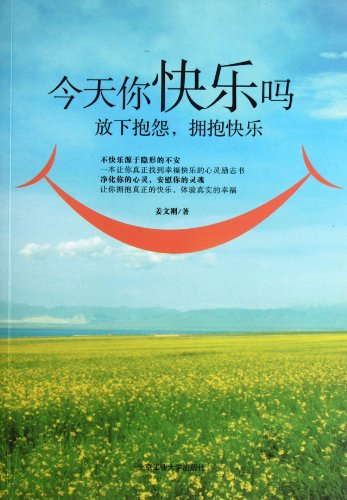 Are you happy today(Chinese Edition): JIANG WEN GANG