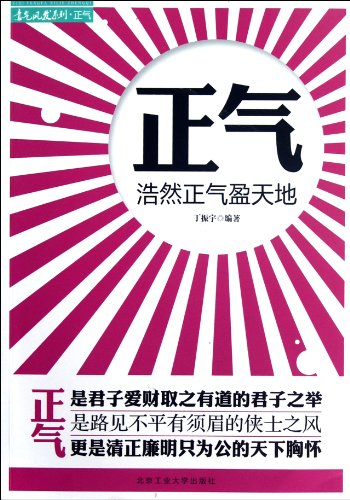 Genuine the righteousness: uprightness surplus heaven 9787563931538(Chinese Edition): DING ZHEN YU