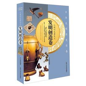Human Qiaoyi wins TIANGONG inventions volumes(Chinese Edition): YIN BAI CE