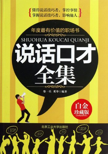 The Collection of Speaking and Eloquence - Platinum Edition (Chinese Edition): Chai Yibing