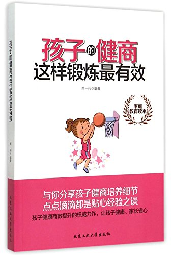 The child's health that exercise is the most effective(Chinese Edition): CHAI YI BING
