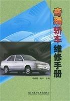 9787564000707: Chery car repair manual(Chinese Edition)