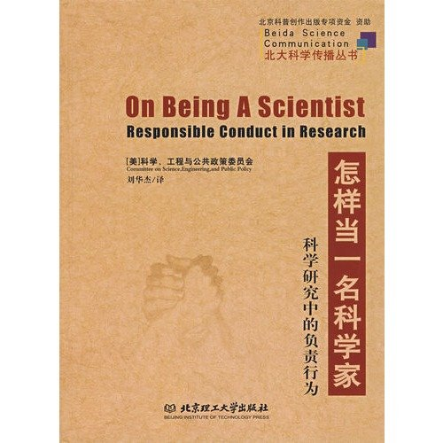 How to be a scientist: responsible conduct: LIU HUA JIE