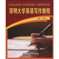 Condensed College English Writing Course(Chinese Edition): BEN SHE