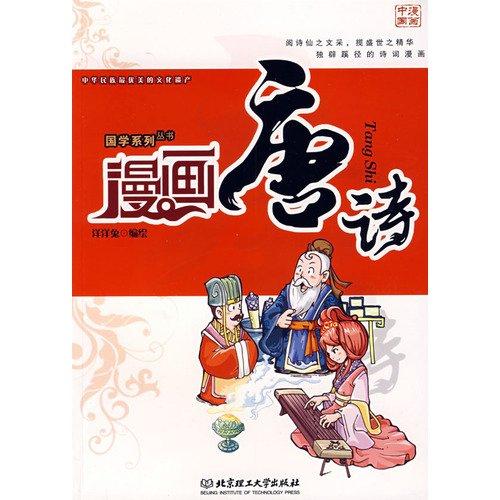 Comics Poetry (Paperback)(Chinese Edition): YANG YANG TU