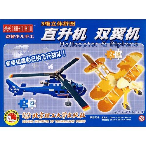 New Genuine ] helicopters. Biplane 3D three-dimensional: LI BING QUAN