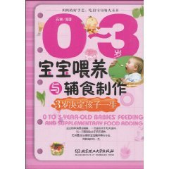 0-3 year-old baby to feed and food supplement production [Paperback]: YUN, SHI