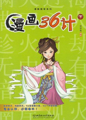 Comic 36 dollars -(Chinese Edition): YANG YANG TU
