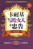 9787564029074: Advice Dale Carnegie Wrote for Women Highlighted Edition (Chinese Edition)