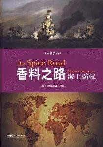 9787564032449: Spice Road