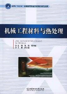 9787564035068: Mechanical Engineering Materials and Heat Treatment(Chinese Edition)