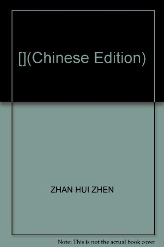 Chinese Edition): ZHAN HUI ZHEN