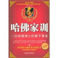 9787564038694: Harvard family motto: A Harvard Doctor s godson textbooks (Collector s Edition) [Paperback](Chinese Edition)