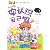 9787564043797: WOW! Our scientific knowledge of the most curious: do you know yourself(Chinese Edition)