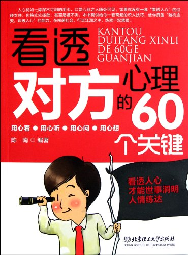 9787564051068: The Key 60 Methods To See Through People Psychology (Chinese Edition)