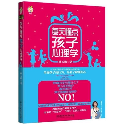 Understand the point of every day a child psychology(Chinese Edition): SUN YU MEI