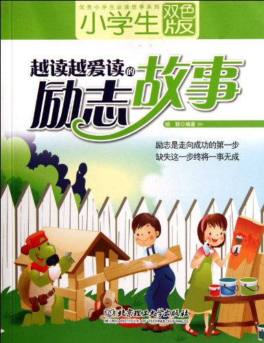 The pupils read more more love to read inspirational story(Chinese Edition): YAO YING
