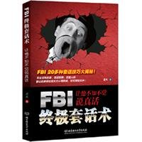 FBI's ultimate stereotyped technique: he unknowingly said: LAO A