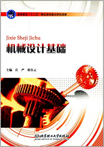 Genuine Books 9787564055189 mechanical design basis(Chinese Edition): ZHUANG YAN . GUO ZAI YUN