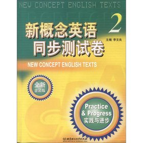 New Concept English synchronous test volume - practice and progress -2 - New Gold Edition(Chinese ...