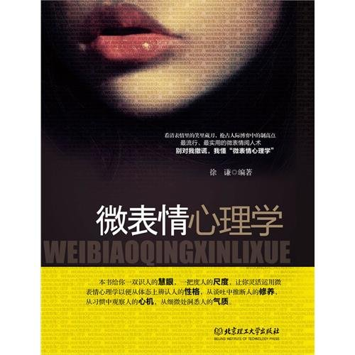 9787564055462: Microexpression and Psychology (Chinese Edition)