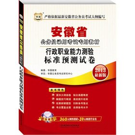 9787564059569: Chinese Figure: executive career Aptitude Test standard prediction papers (2013 Edition) (with network courses + vouchers)(Chinese Edition)