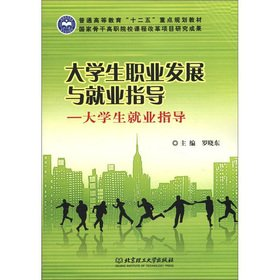 Career Development and Employment Guidance: 9787564060077 Student Career Guidance(Chinese Edition):...