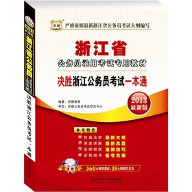 The dedicated teaching material of civil service recruitment examination in Zhejiang Province(...