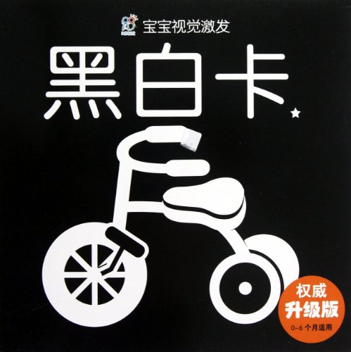 9787564061531: Black White Card (for 0-6 Month Babies)/Babies' Visual Stimulation (Chinese Edition)