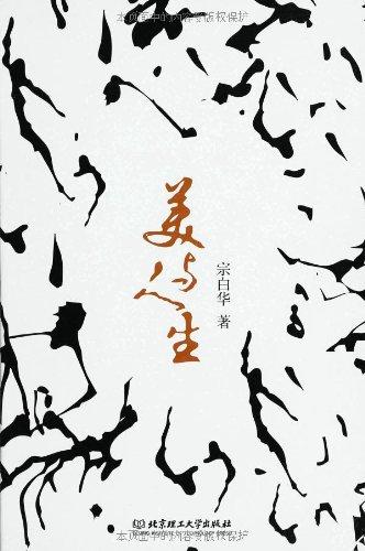 Genuine] beauty and life Zong Baihua(Chinese Edition): ZONG BAI HUA