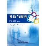 Genuine etiquette accomplishment 9787564065249(Chinese Edition): LIU YU JUAN