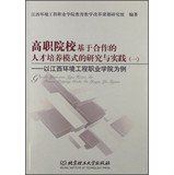 9787564067120: Vocational training model based on cooperation Research and Practice 1 : A Case Study of Jiangxi Vocational College of Environmental Engineering(Chinese Edition)