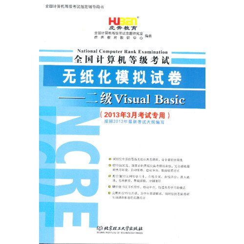 Two VisualBasic-NCRE paperless simulation papers - the exam dedicated (March 2013) - (1CD)(Chinese ...