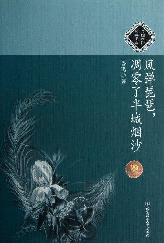 Wind pipa. dying half the city smoke sand(Chinese Edition): LU XUN