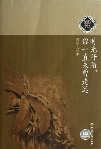 9787564069896: On the Path of Time Never Have You Gone Far Away (Chinese Edition)