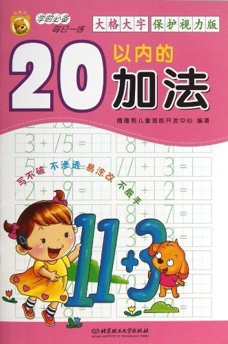 9787564076238: The Addition of Less Than 20 (Chinese Edition)