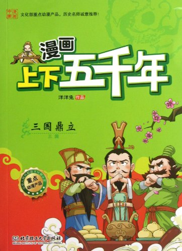 9787564076610: Tripartite Confrontation of the Three Kingdoms (184 280) (Chinese Edition)