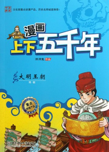 9787564076672: The Great Ming Dynasty (1368 1644) (Chinese Edition)