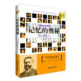 9787564078201: Psychological master Shouze : the mystery of memory(Chinese Edition)