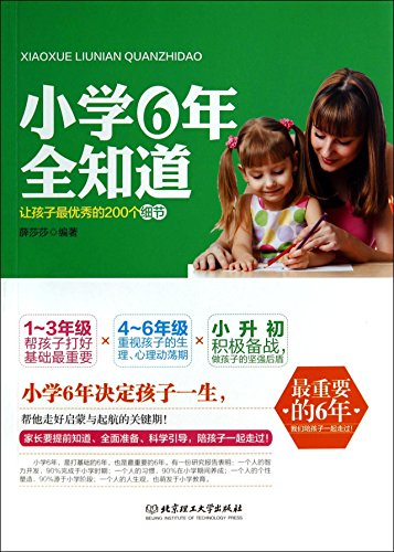 Primary six full-know: let the children of the best 200 details(Chinese Edition): XUE SHA SHA