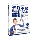 9787564098612: No pain. no curse promising boy culture (positive discipline the boy. the boy's upbringing cultivate promising book. a good mother does not roar best boy called parenting.)(Chinese Edition)