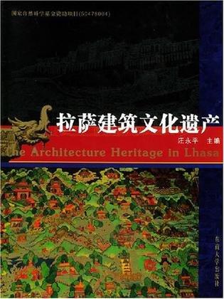 9787564100247: Lhasa Architectural Heritage