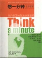 9787564106812: wisdom to survive a minute Think a minute (bilingual)