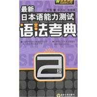 9787564107987: syntax test the latest Japanese Language Proficiency Test Code (2)