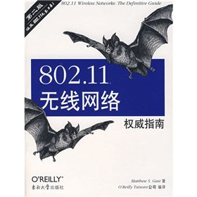 802.11 wireless network Definitive Guide(Chinese Edition): MEI JIA SI TE Gast M.S.