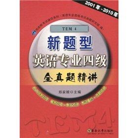 New Questions English four full Zhenti Jingjiang ( new outline new standards ) Zhengjia Shun exam ...
