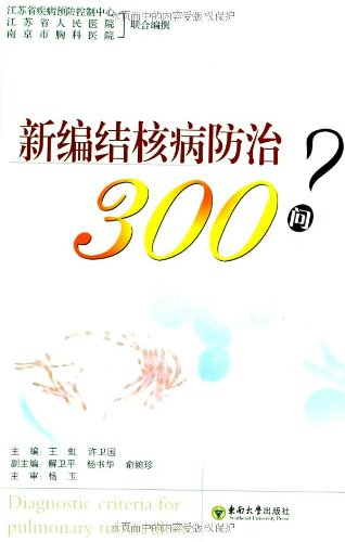 The New Tuberculosis Prevention 300 Q(Chinese Edition): BEN SHE.YI MING