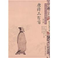 9787564120986: Three Hundred Tang Poems--Traditional Chinese Cultural Classics(with pinyin) (Chinese Edition)