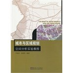 9787564123154: Lab Manual for Spatial Analysis in Urban and Regional Planning(Chinese Edition)