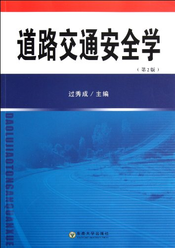 Road Traffic Safety (Second Edition ) zyhw(Chinese Edition): GUO XIU CHENG